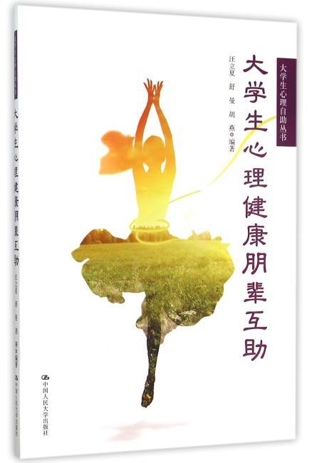 大学生心理健康朋辈互助(大学生心理自助丛书)