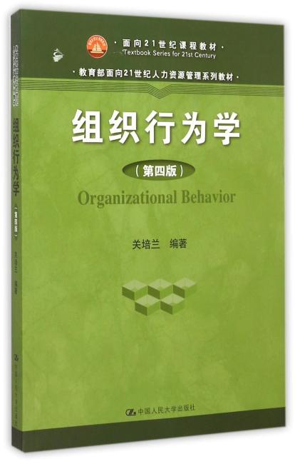 组织行为学(第四版)(教育部面向21世纪人力资源管理系列教材;面向21世纪课程教材)