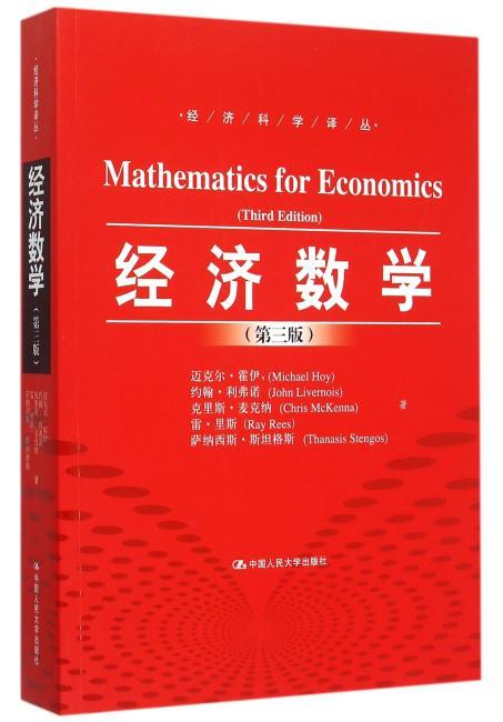 经济数学(第三版)(经济科学译丛)