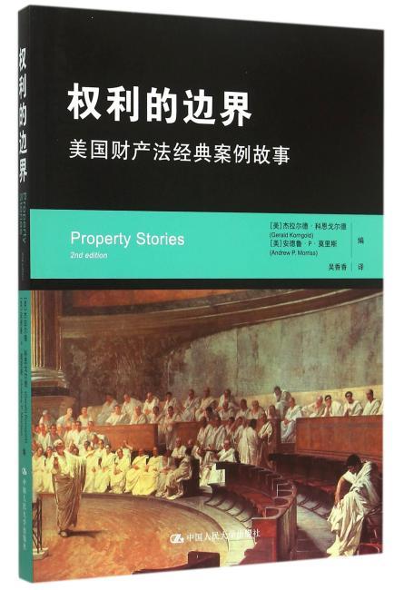权利的边界:美国财产法经典案例故事