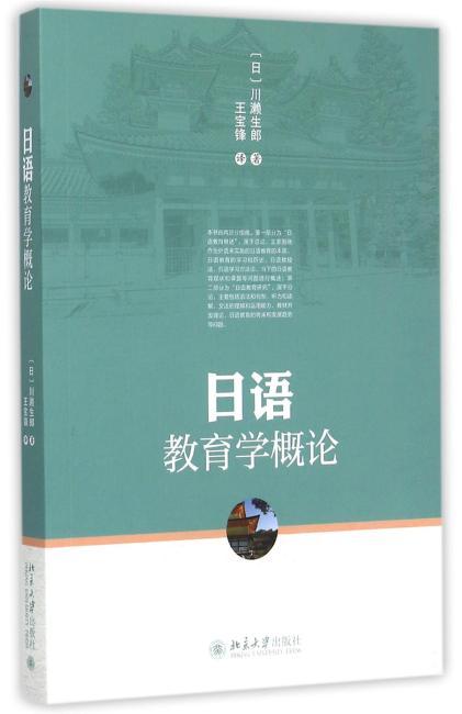 日语教育学概论
