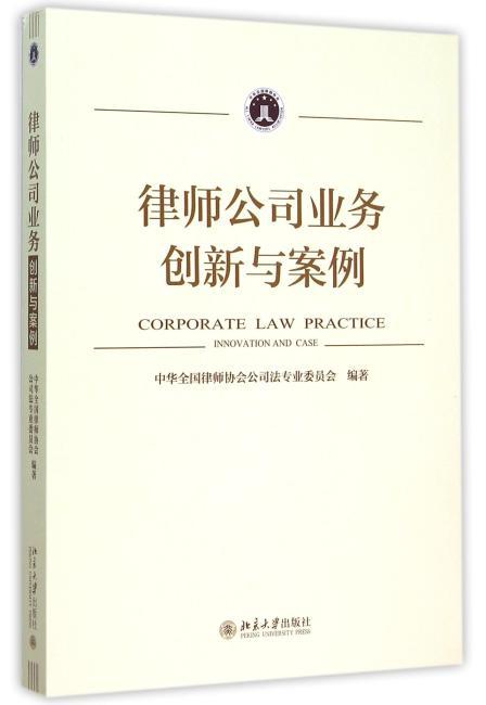 律师公司业务:创新与案例