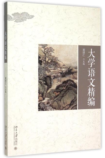 大学语文精编