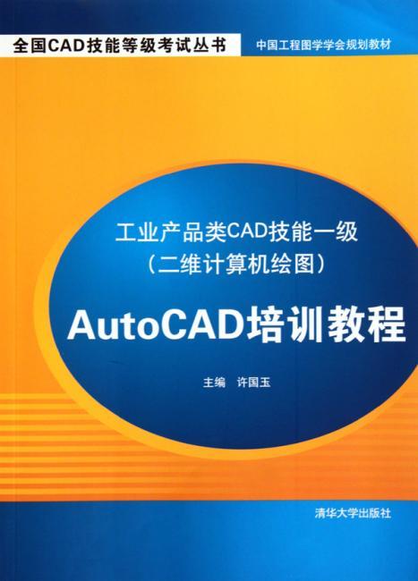 工业产品类CAD技能一级(二维计算机绘图)AutoCAD培训教程