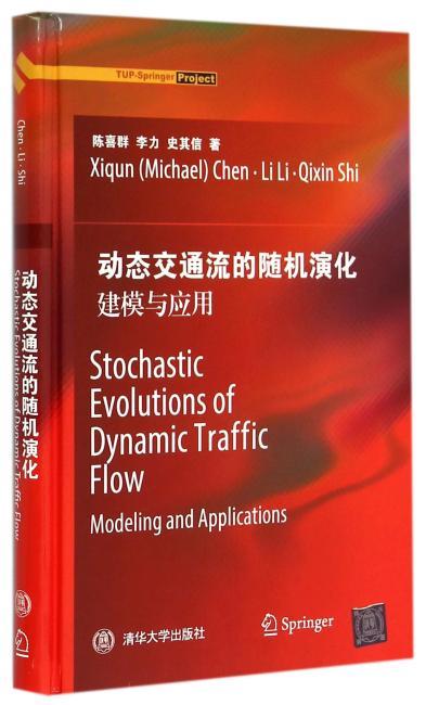 建模与应用 动态交通流的随机演化