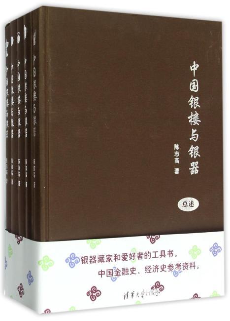 中国银楼与银器(套装共5册)