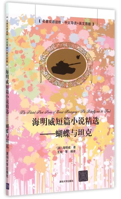 海明威短篇小说精选——蝴蝶与坦克(名著双语读物·中文导读+英文原版)
