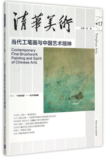 当代工笔画与中国艺术精神 清华美术卷17