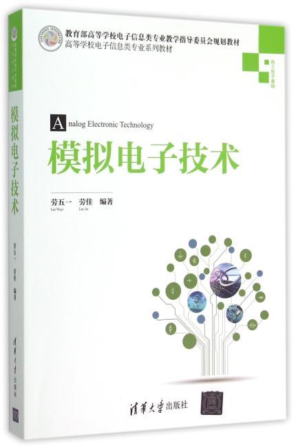 模拟电子技术 高等学校电子信息类专业系列教材