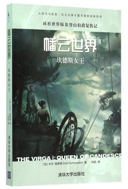 幡云世界Ⅱ——坎德斯女王