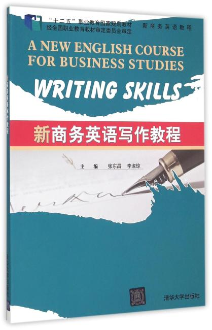 新商务英语写作教程 十二五职业教育国家规划教材