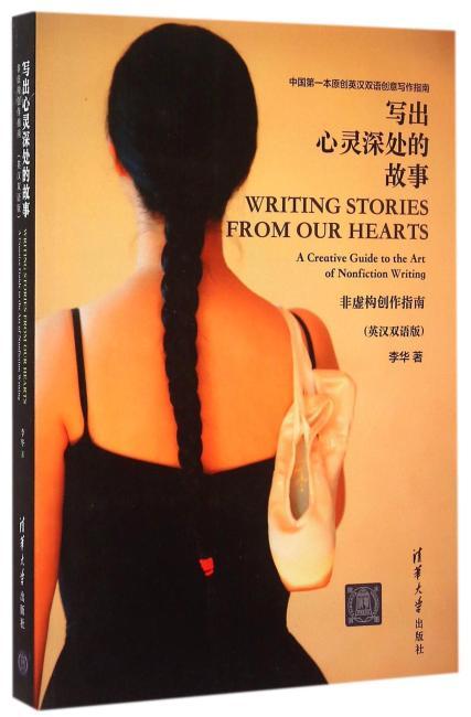 写出心灵深处的故事:非虚构创作指南 英汉双语版