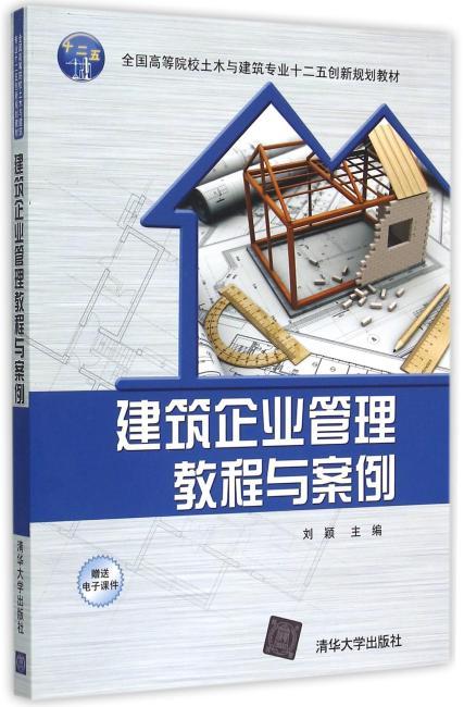 建筑企业管理教程与案例 全国高等院校土木与建筑专业十二五创新规划教材