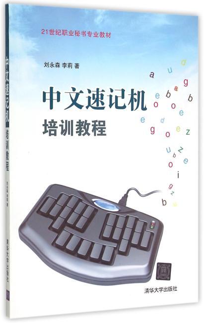 中文速记机培训教程 21世纪职业秘书专业教材