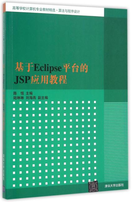 基于Eclipse平台的JSP应用教程 高等学校计算机专业教材精选·算法与程序设计