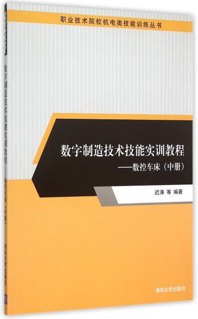 数字制造技术技能实训教程——数控车床 中册  职业技术院校机电类技能训练丛书
