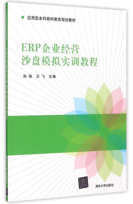 ERP企业经营沙盘模拟实训教程