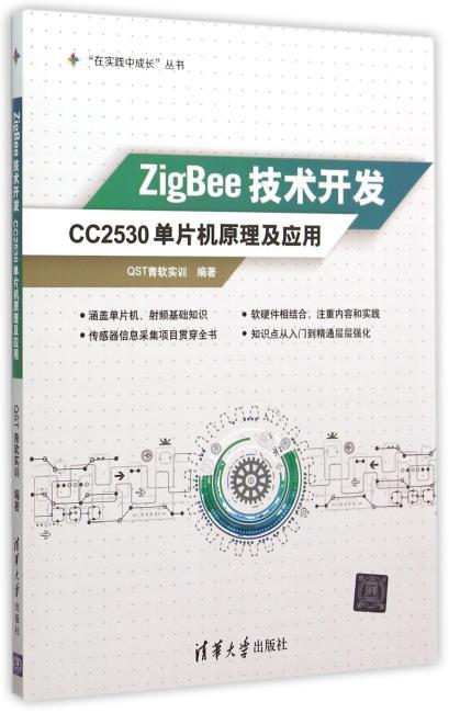 "ZigBee技术开发——CC2530单片机原理及应用 ""在实践中成长""丛书"