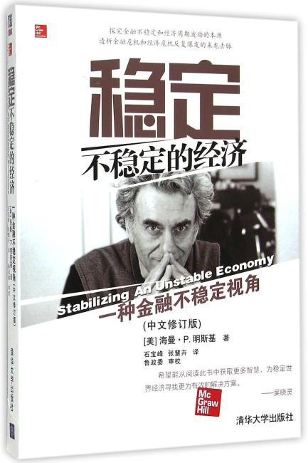 一种金融不稳定视角 稳定不稳定的经济   中文修订版