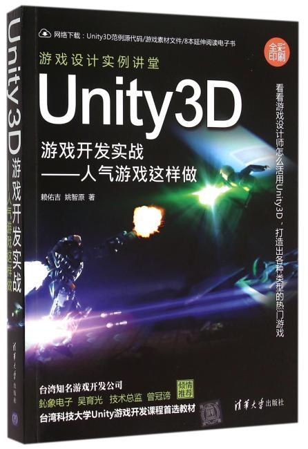 Unity3D游戏开发实战  人气游戏这样做 游戏设计实例讲堂