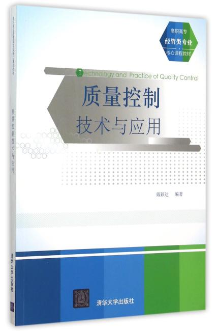 质量控制技术与应用