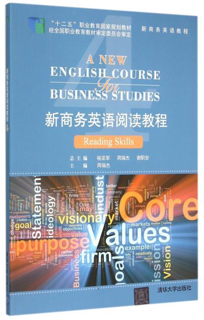 新商务英语阅读教程4 新商务英语教程