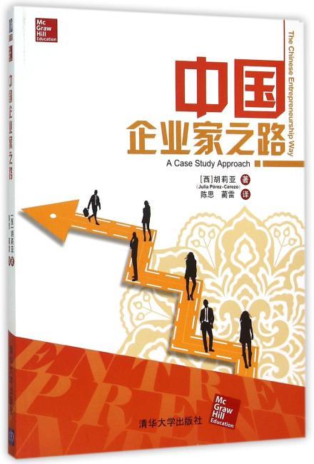 中国企业家之路