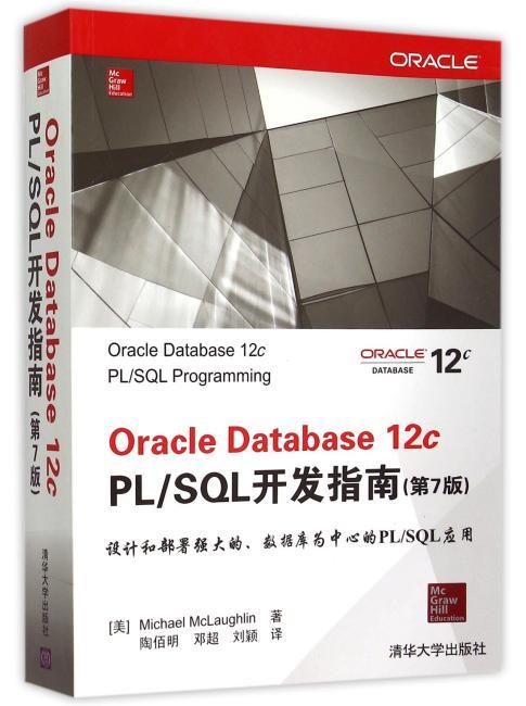 Oracle Database 12c PL/SQL开发指南(第7版)