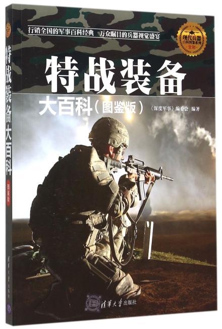 特战装备大百科 图鉴版  现代兵器百科图鉴系列