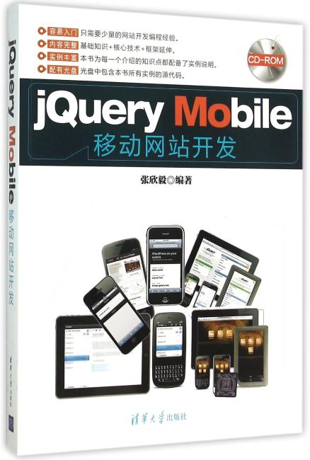 jQuery Mobile移动网站开发 附光盘