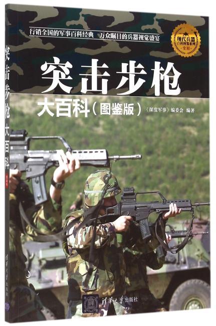 突击步枪大百科 图鉴版  现代兵器百科图鉴系列