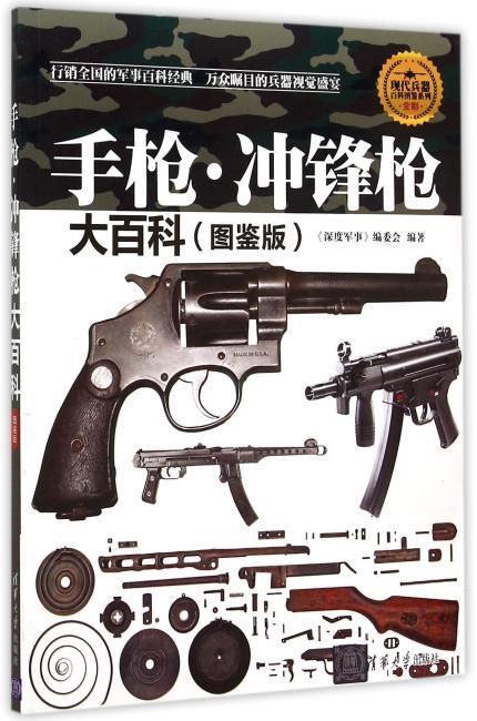 手枪·冲锋枪大百科 图鉴版  现代兵器百科图鉴系列