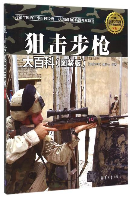 狙击步枪大百科 图鉴版  现代兵器百科图鉴系列