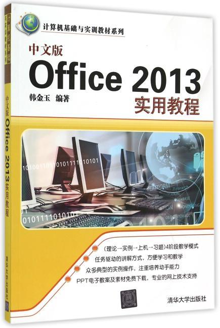 Office 2013实用教程 中文版