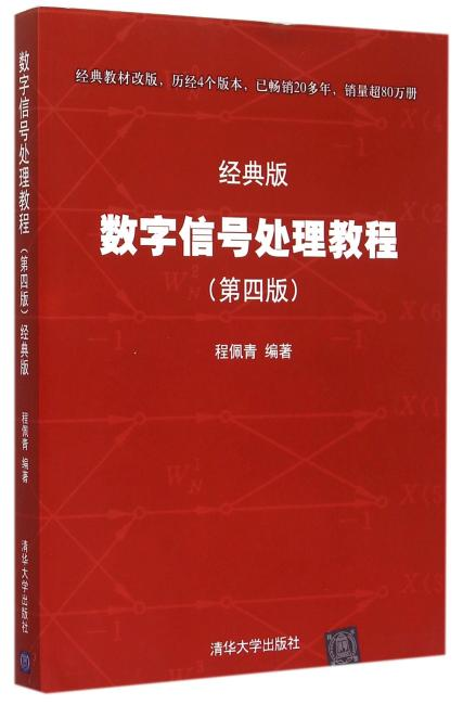 数字信号处理教程(第四版)——经典版