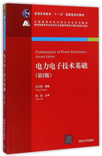 电力电子技术基础 第2版 全国高等学校自动化专业系列教材