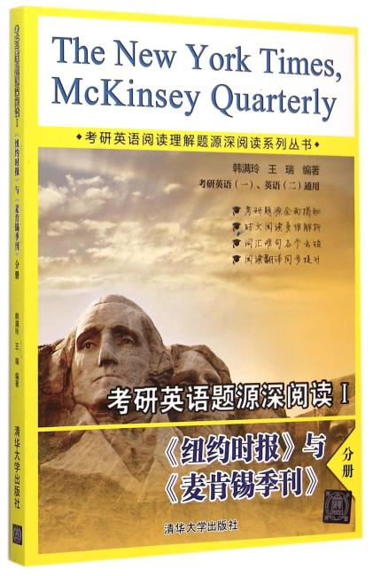 考研英语题源深阅读Ⅰ 《纽约时报》与《麦肯锡季刊》分册
