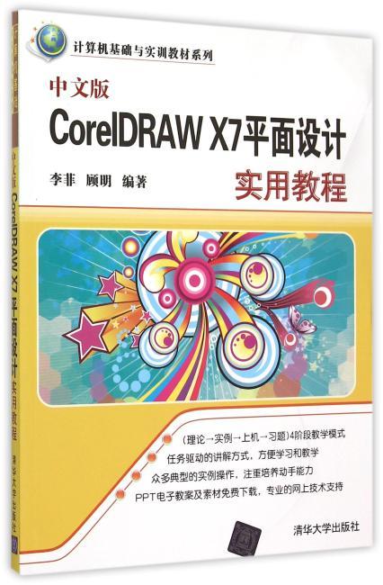 中文版CorelDRAW X7平面设计实用教程