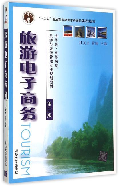 旅游电子商务(第二版)