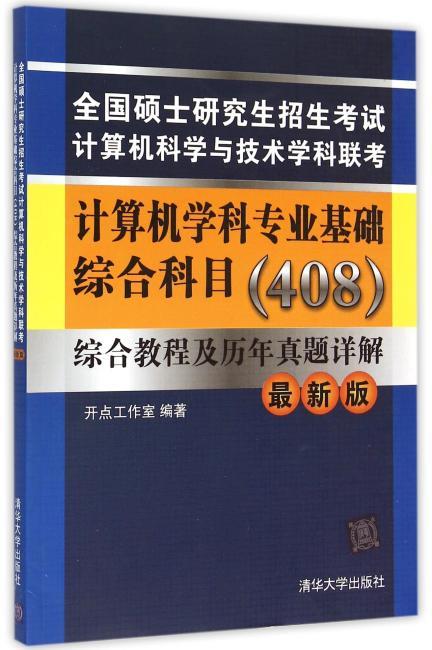全国硕士研究生招生考试计算机科学与技术学科联考计算机学科专业基础综合科目(408)综合教程及历年真题详解(最新版)