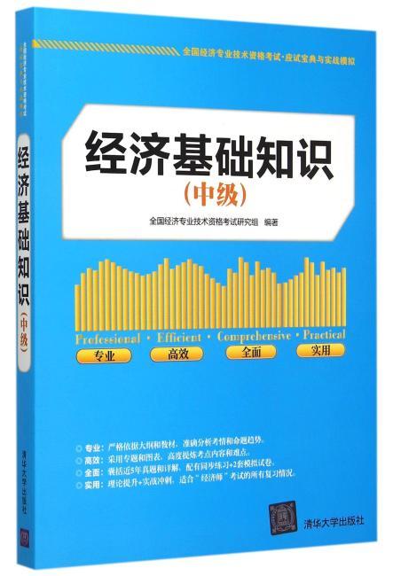 经济基础知识(中级)