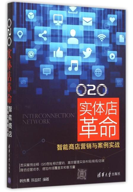 O2O 实体店革命——智能商店营销与案例实战