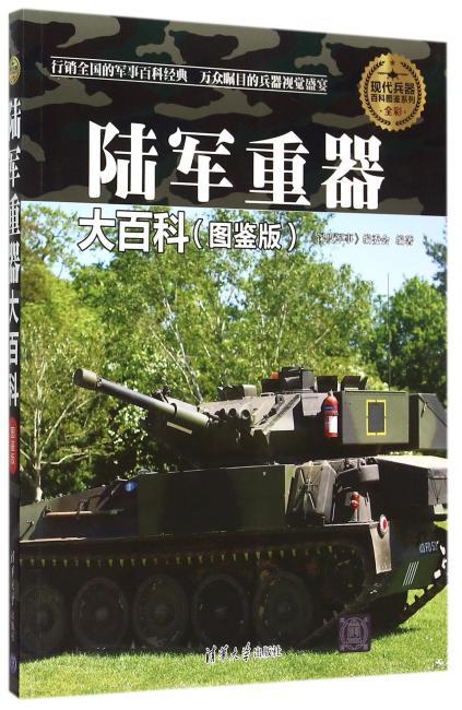 陆军重器大百科(图鉴版)