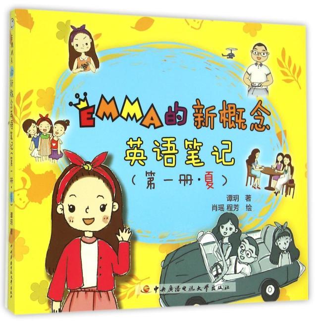 Emma的新概念英语笔记(第一册·夏)