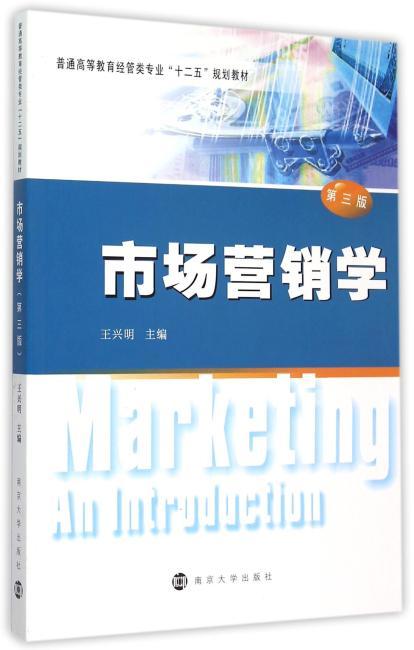 """普通高等教育经管类专业""""十二五""""规划教材/市场营销学(第三版)"""