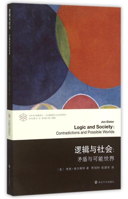 当代学术棱镜译丛/逻辑与社会:矛盾与可能世界