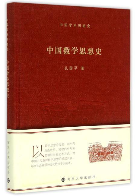 中国学术思想史/中国数学思想史