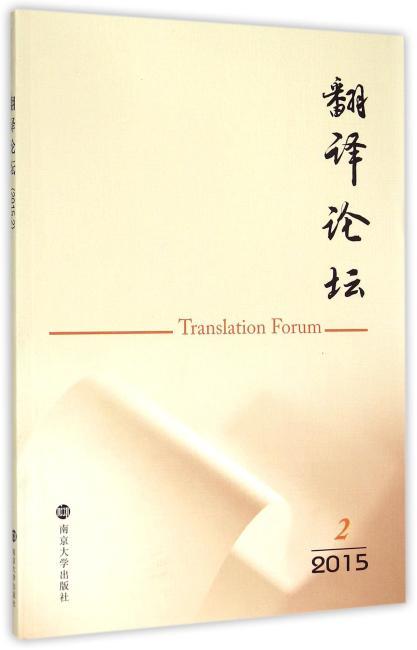 翻译论坛(2015. 2)