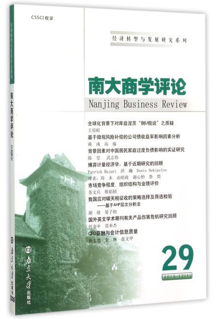 南大商学评论(第29辑)