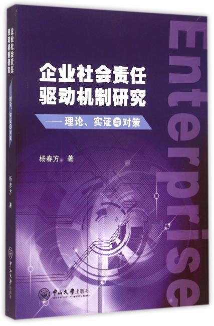 企业社会责任驱动机制研究:理论、实证与对策